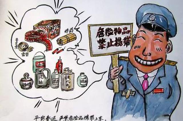 今年铁路春运结束 大庆铁路查获危险品超5000件