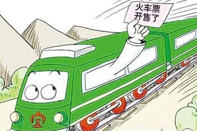 牡丹江火车站清明小长假火车票开始预售