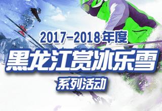 2017-2018年度赏冰乐雪系列活动