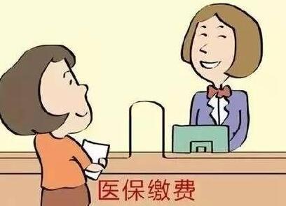牡丹江医保缴费适时调整 整体待遇有所提高