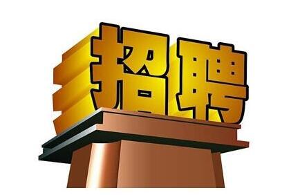 中共大庆市委办公室业务辅助岗位招聘2人