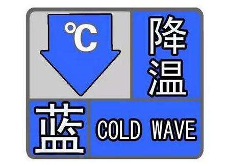 寒潮蓝色预警 未来48小时哈尔滨降温8 ℃以上