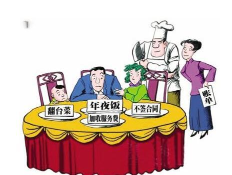 哈市消协发布春节消费提示:订年夜饭约定要落在纸面