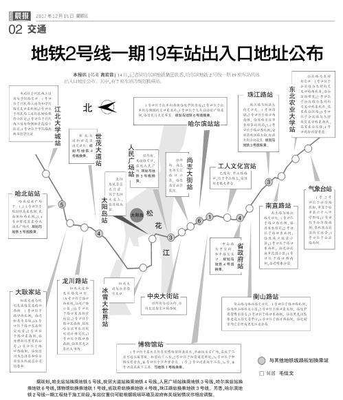 哈尔滨地铁2号线一期19车站出入口地址公布