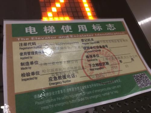 哈市一业主被困33层电梯内 半小时无人施救扒门自救