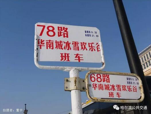 哈尔滨68路78路开通华南城冰雪谷专线 票价2元