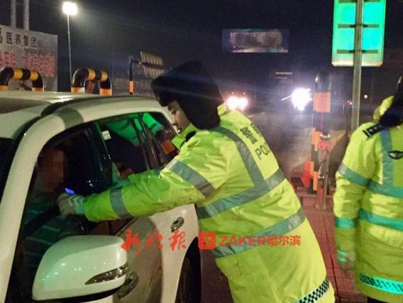 黑龙江省高速公路交警支队提示驾驶人:www.zrbet.com,白天也查酒驾