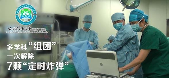 一台手术切除7颗肿瘤 结肠癌患者获新生
