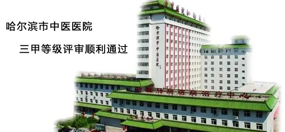 哈尔滨市中医医院顺利通过三甲等级评审