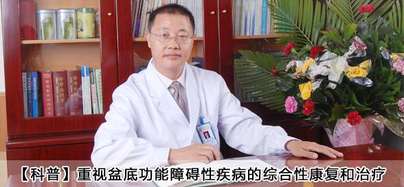 重视盆底功能障碍性疾病的综合性康复治疗