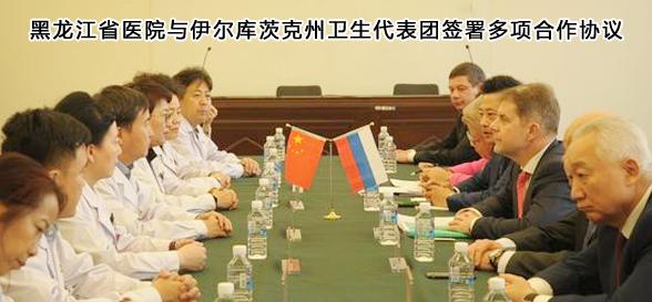 省医院与伊尔库茨克州卫生代表团签署协议