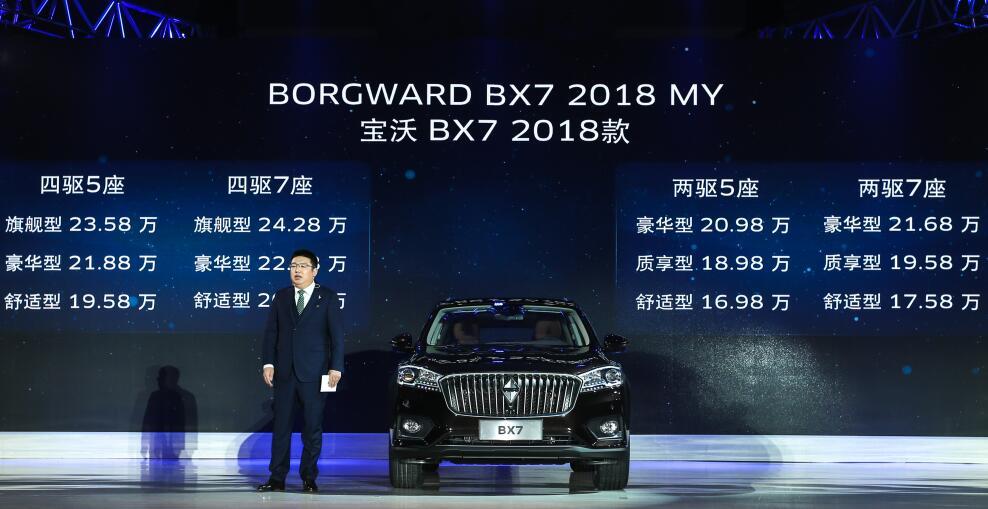 宝沃2018款BX7上市 售16.98-24.28万元