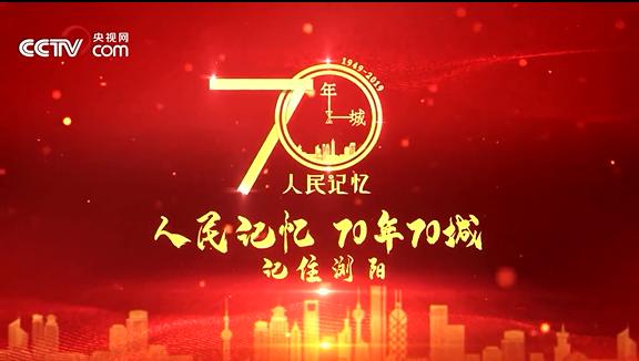 """【70年70城】记住浏阳!在这里,被称为世界""""烟花之乡"""""""