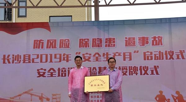 长沙县首个安全培训体验基地授牌