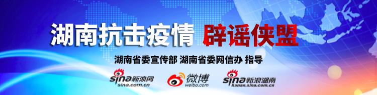 湖南抗击疫情:《辟谣侠盟》