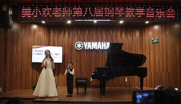 樊小欢师生音乐会举办