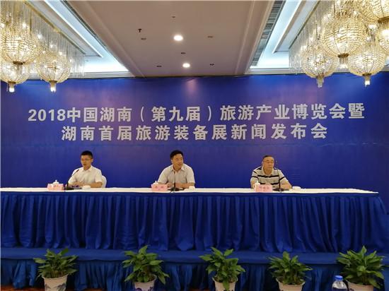 2018湖南旅博会10月19日开幕