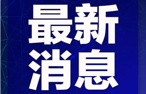 湖南4地选举产生新一届市委领导班子