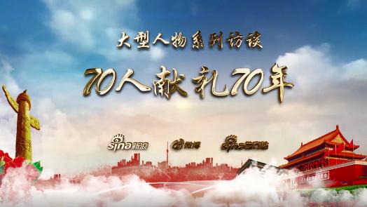"""【70人献礼70年】 戴宗:让小炒黄牛肉飘""""湘""""联合国"""