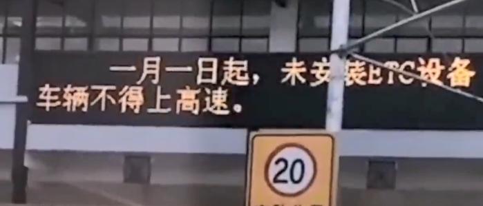 收费站标语称不装ETC不得上高速 工作人员:字打错了
