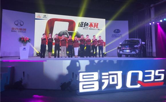 昌河Q35青春炫动SUV精彩上市 6.59万起售