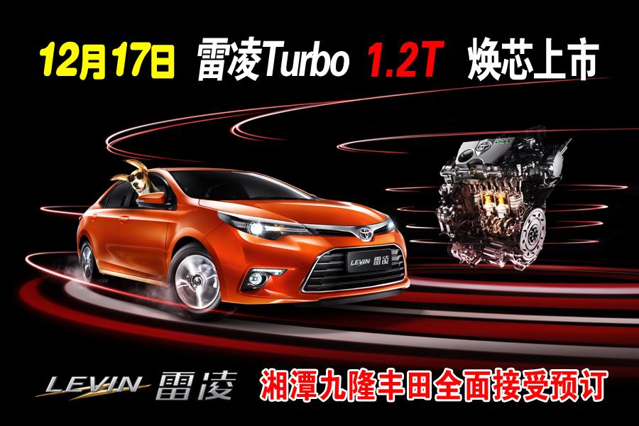 2017款雷凌Turbo售10.98万起