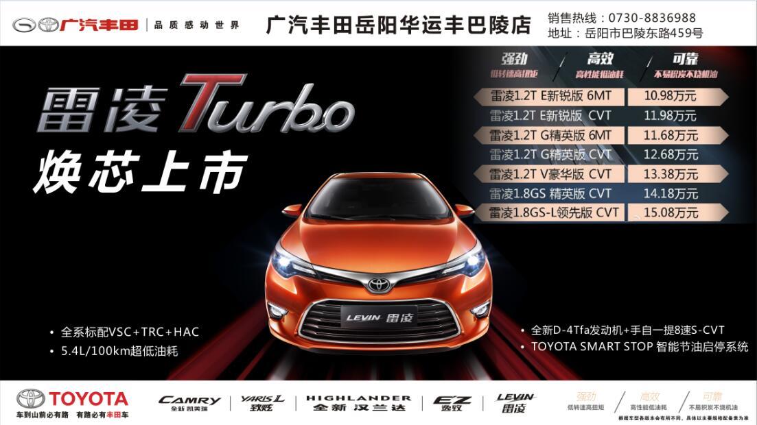 雷凌Turbo1.2T实车到店!