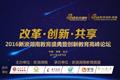 新浪湖南创新教育盛典