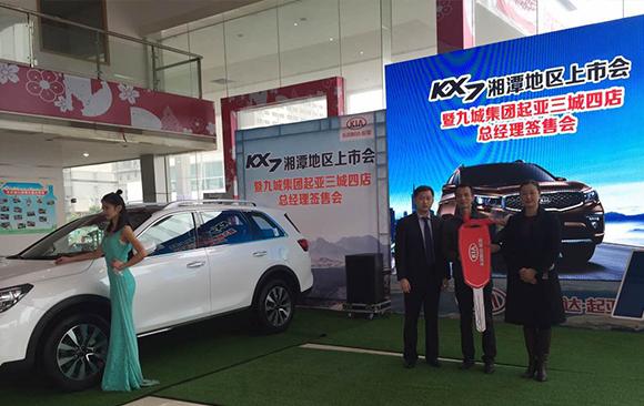 大尺寸7座SUV KX7 湘潭地区燃情上市