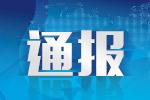 撤职降级 湘潭10起党员干部和公职人员醉驾案被通报
