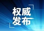 湖南省益阳市和常德市排查出非洲猪瘟疫情