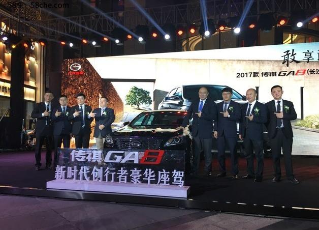 豪华座驾广汽传祺2017款GA8登陆长沙