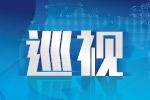 中央新一轮巡视开始!将常规巡视湖南等30个地方和单位党组织