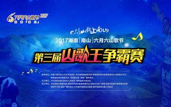第三届六月六山歌节报名开启