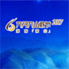 2017六月六山歌节开启 唱响湖南