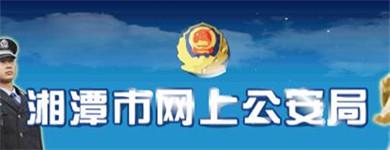 湘潭市公安局官网