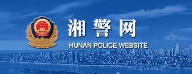 湖南省公安厅湘警网