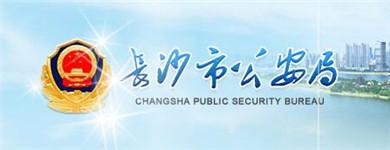 长沙市公安局官网