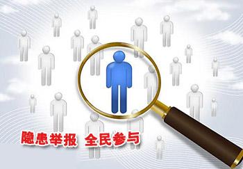湘潭群众举报违法犯罪奖励标准出炉 最高可奖励2万元