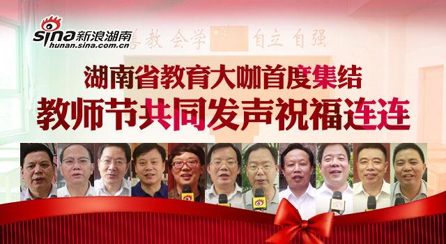 湖南教育大伽首度集结发声祝福教师节