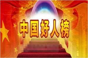 """中央文明办发布9月""""中国好人榜"""" 5位湖南好人上榜"""