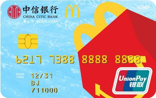 中信银行✖️麦当劳联名卡