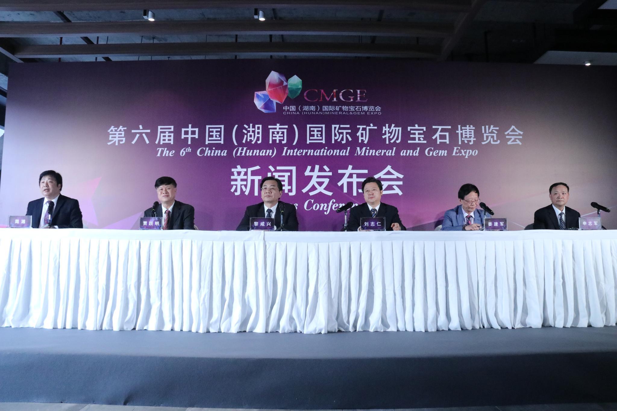 第六届矿博会将在湖南郴州举办