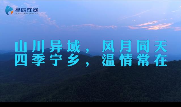 (宁乡景区复工VCR)