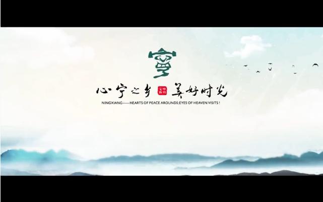 """(""""心宁之乡 美好时光""""宁乡旅游宣传片)"""