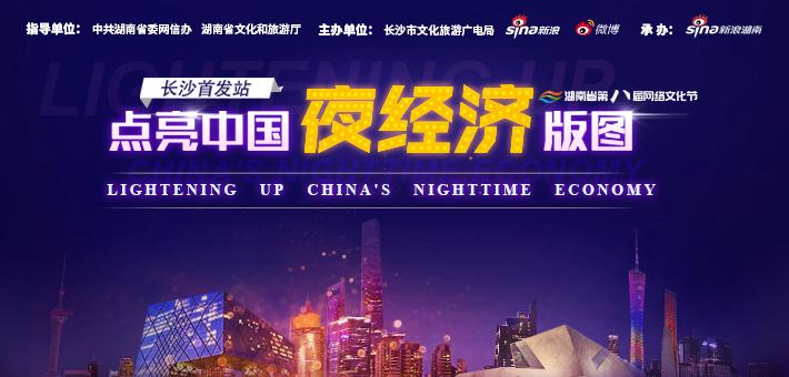 点亮中国夜经济版图·长沙首发站
