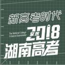 聚焦2018湖南高考