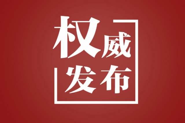 """湖南:严肃查处利用领导干部名义""""打牌子""""办事"""