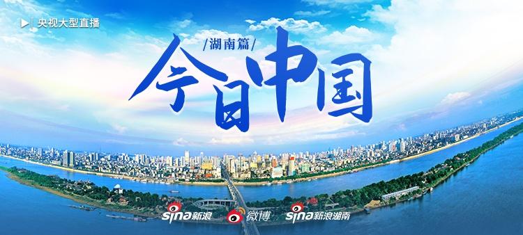 聚焦今日中国·湖南篇