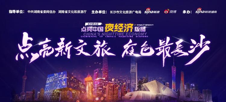 《点亮中国夜经济版图》长沙首发站专题